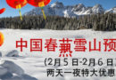 Festeggia il capodanno cinese in Valmalenco